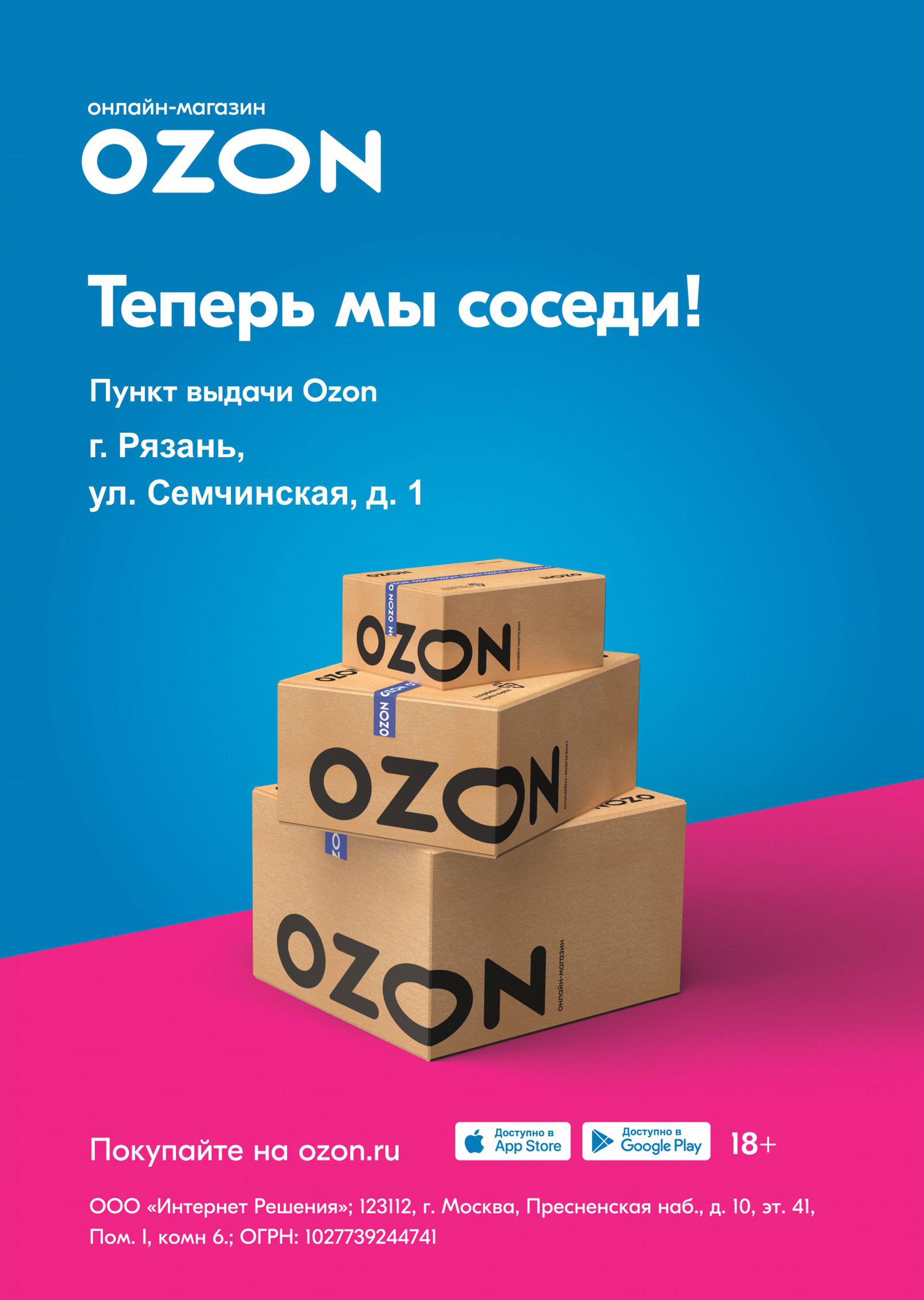 Сколько Лет Магазину Озон