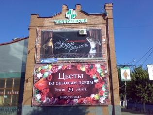 Баннеры магазинов Цветы и Будь разной, широкоформатная печать